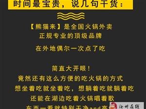 奔走相告!!网红火锅外卖【熊猫来】强势入驻汝州
