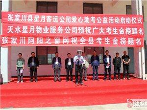 张家川星月客运公司爱心助考,为广大学子保驾护航。