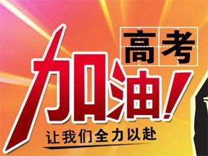 【巴彦网】巴彦县2018年高考专题
