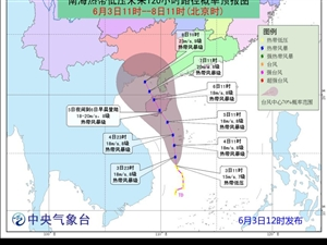 今年第4号台风即将生成;预计5日夜间至6日上午登陆海南