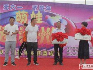 汝州市首家研学游基地成立