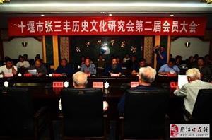 张三丰历史文化研究会第二届会员大会