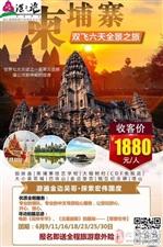 柬埔寨,湛江飞,请联系诗丹,15915272200