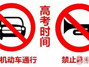 【限行公告】2018年高考交通管制,�遂川�V大人民群��榭忌��路!