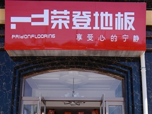 送豪礼!央视上榜品牌荣登地板给张家川的父老乡亲们送一些什么?