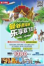 泰国特价狂欢,请联系诗丹:15915272200