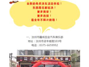��成百业汽车俱乐部399不限次数洗车!!
