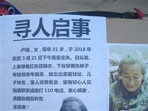 寻找八旬老人卢娥,希望大家看到及时联系家人,谢谢