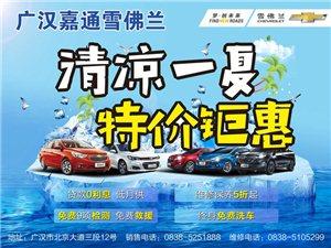 购车就选雪佛兰,广汉嘉通为您贴心服务~清凉一夏,特价钜惠!