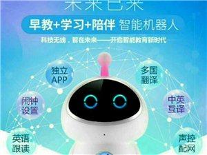 一个能陪伴孩子语音对话,学习课本,英文的机器人,诚招市内分销合作