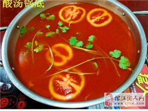 【四季红火锅】店:配菜多多,消费实惠超预料,6月8日―17日八折优惠。