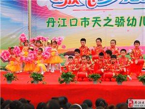 放飞梦想 快乐起航――丹江口市天之骄幼儿园庆六一文艺汇演