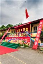 2018年绿水镇茅坝小学庆祝六.一活动纪实