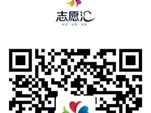 新濠天地娱乐官网县志愿者招募,诚邀您的加入!