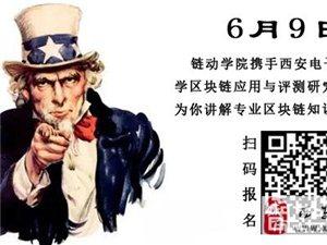 【链动学院】线下课程6月9日世界杯投注官网震撼开课