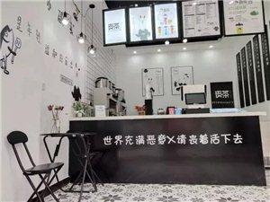 网红奶茶丧茶潢川店,正式和大家见面,6月6号正式开业