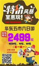 华东买一送一,联系:诗丹15915272200
