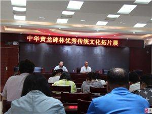 学习中华优秀传统文化  助推温泉德治建设