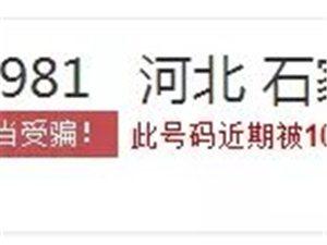 网警提醒:高考前当心诈骗,刘明炜的准考证又双��丢了?