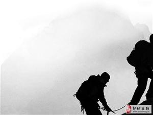 人生如登山!