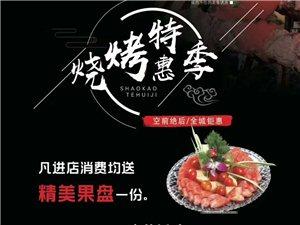 @清真@关大虾海鲜烧烤盛大开业