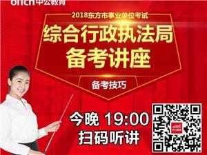 东方综合行政执法局事业编招48名编制人员