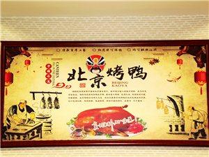 图说 琼海【北京烤鸭店】