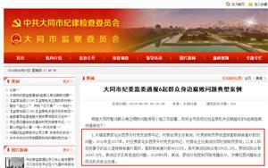 天镇县两名村干部被开除党籍,犯罪问题移送司法机关处理!