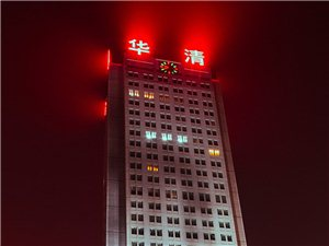 西安建筑科技大学华清园