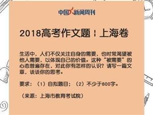 2018年湖南高考作文题竟是这个!还记得你当年的作文题吗?
