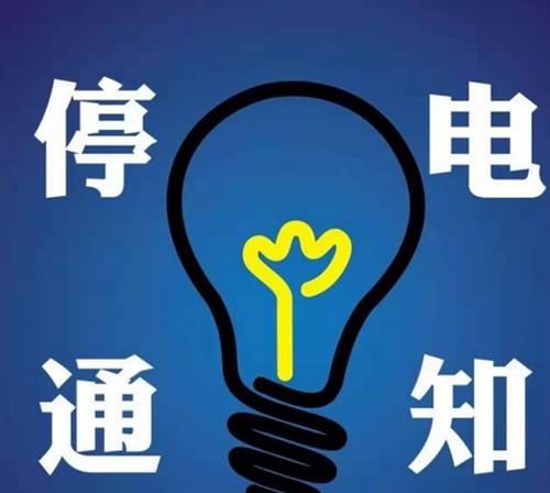 6月20日开始,青州这些地方要停电,快看看有你家嘛!