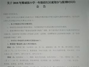 广汉市教育局关于2018年雒城镇小学一年级招生区域划分与报到时间的公告