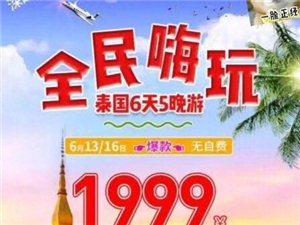 泰国特价,请联系诗丹,15915272200