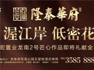 """""""江恩地产杯""""第二届龙南好声音火爆来袭,爱音乐就加入我们吧!"""