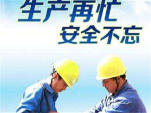 高邑县质量技术监督局特种设备安全生产宣传月