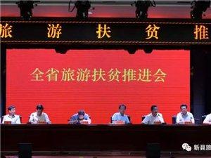 全省旅游扶贫推进会在信阳新县召开
