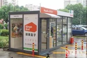 河北省首个24小时智能无人便利店落户古冶 !
