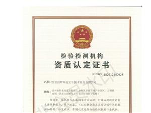 贵州东宏源铝业科技有限公司验收报告+监测文件+验收意见