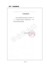 贵州东宏源铝业科技有限公司验收报告+监测文件+验收意见(下)