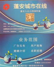 蓬安城市在线微信公众平台上线