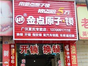 广汉配汽车钥匙电话13700917118,广汉匹配汽车钥匙,广汉换锁了