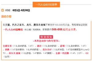 【六月狂享季】速腾1.4T豪华版3万元购车优惠限时抢!