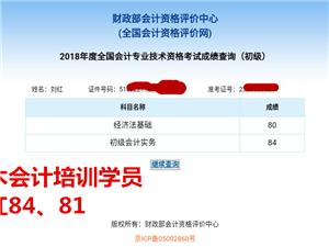 中木学员捷报频传!中木2018年会计初级考试又取得好成绩!