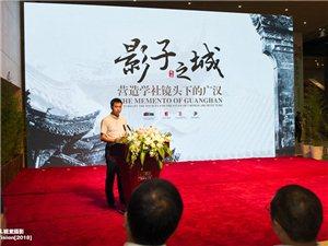 【飘视觉】镜头下的广汉,《影子之城》老照片在成都博物馆展出(组图)