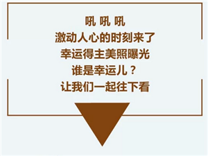 【瑞华·清华苑】2期幸运大转盘‖一等奖华为P20 Pro大奖诞生啦!