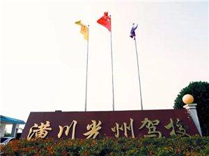 潢川光州驾校暑假学车只需2000多!名额有限,报名从速……