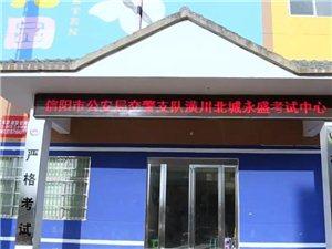 惊爆价1980元!为庆祝潢川北城永盛驾校考场开考,及驾校成立三周年双喜
