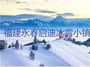 """以后可以在永春滑雪了?永春将建""""冰雪小镇""""刷爆朋友圈!"""