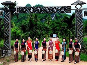 中国黎族最后的一个古村落黎锦旗袍秀
