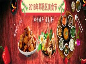 2018�邑区美食节粽子活动